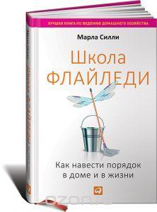 "Книга ""Школа Флайледи. Как навести порядок в доме и в жизни"" Марла Силли - купить книгу ISBN 978-5-9614-4856-6 с доставкой по почте в интернет-магазине Ozon.ru"
