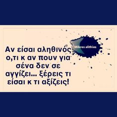 Like A Sir, Greek Quotes, Inspiring Quotes, Truths, Wisdom, Letters, Humor, Sayings, Words