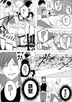 ちゃそ@5/6SRTS!!4号館う60b (@chs_ao) さんの漫画   85作目   ツイコミ(仮) Manga, Haikyuu, Movie Posters, Movies, Sleeve, Films, Manga Comics, Film, Movie
