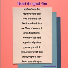 प्रभुदयाल श्रीवास्तव #Prabhudyal Shrivastava #kavita #poetry #poem Hindi Quotes, Qoutes, Childhood Memories 90s, Poetry Poem, Book Quotes, Poems, Red, Quotations, Quotes