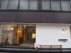 度々行きたい旅。: 京都観光:「イソップ Aesop」海外ブランドが柳馬場三条上ルにオープン!