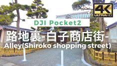 白子商店街の裏の道です。 こんな場所を撮影してYoutubeにアップロードしているのは私くらいだと思います。 This is the road behind the Shiroko shopping street. I'm probably the only person who has filmed such a place and uploaded it to Youtube. I hope someone who used to live around here finds this video in about 10 years and remembers it fondly! 【MAP】 【Equipment】 ~Camera~ Sony α6400 DJI Pocket2 iPhone [...] The post 【4K】Alley(Shiroko shopping street) – 路地裏(白子商店街) Walking Video From Japan / DJI Pocket 2 appeared first on Alo Japan.