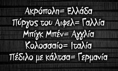γερμανια Greek Quotes, True Stories, Jokes, Humor, Funny, Humour, Jokes Quotes, Moon Moon, Hilarious
