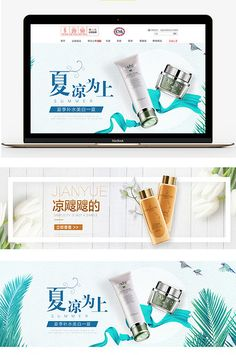 Cosmetics Cosmetics Posters Skin Care Products Posters Cosmetics Banner Cosmetics Backgrounds Summer#pikbest#E-commerce Sign Design, Banner Design, Packaging Design, Branding Design, Summer Banner, Food Banner, Cosmetic Design, Ads Creative, Cosmetic Packaging