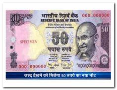 जल्द देखने को मिलेगा 50 रुपये का नया नोट देश में जल्द ही 50 रुपये का नया नोट देखने को मिलेगा। RBI की कुछ चेस्ट में इन नए नोटों की सप्लाई शुरू भी हो गई है for more: http://pratinidhi.tv/Top_Story.aspx?Nid=9178