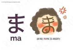 Easy Hiragana Mastery Guide: Part 1 'ま'
