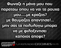 xx Funny Greek Quotes, Funny Picture Quotes, Funny Quotes, Funny Images, Funny Pictures, How To Be Likeable, Games For Girls, Just Kidding, Talk To Me