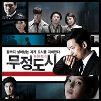 무정도시 / Cruel City - OST / Soundtrack, Download : http://ymbulletin.blogspot.com