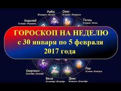 Гороскоп на неделю с 30 января по 5 февраля 2017 года