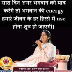 Good Night Hindi Quotes, Good Thoughts Quotes, Bk Shivani Quotes, Hindi Quotes Images, Om Shanti Om, Shayari Image, Energy Use, Good Morning Images, Peace Of Mind