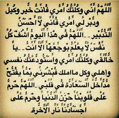 DesertRose,;,Allahumma Aameen Yaa Rabb Al'alameen,;,