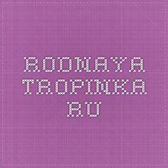 rodnaya-tropinka.ru