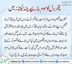 dua for hard hearted person Duaa Islam, Islam Hadith, Allah Islam, Islam Quran, Alhamdulillah, Prayer Verses, Quran Verses, Quran Quotes, Sufi Quotes