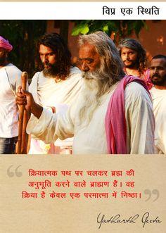 Yatharth Geeta - विप्र एक स्थिति : क्रियात्मक पथ पर चलकर ब्रह्म की अनुभूति करने वाले ब्राह्मण हैं। वह क्रिया है केवल एक परमात्मा में निष्ठा। Bhagavad Gita