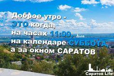 Доброе утро, саратовцы)))      #Саратов #СаратовLife