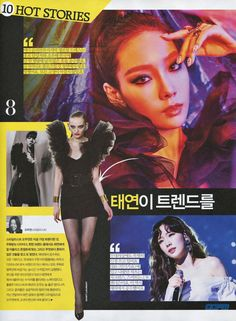 Taeyeon GRAZIA April.2017 - How to digest trends