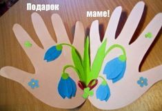 поделки маме на 8 Марта