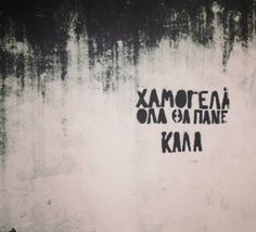 Best Quotes, Love Quotes, Greek Quotes, Meaningful Words, Wisdom Quotes, Motto, Wise Words, Self, Jokes