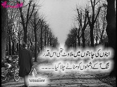 Sad urdu shayari apno ki chahato mein milawat thi is qadar tang aa ky dushmano ko manany chala gaya