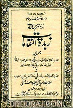 A book about Hazrat Baqi Billah Naqshband R.A and Hazrat Mujaddid Alif Sani R.A. Download Zubdat Al Maqamat (Aulia Allah) pdf