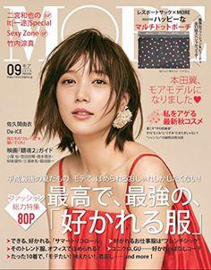 MORE fashion magazine for women 2018 Tsubasa Honda, Music Film, Web Banner, Sexy, Japan, Actresses, Women, Magazine Covers, Stars