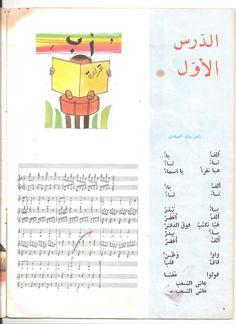 قصيدة الدرس الأول للشاعر بيان الصفدي