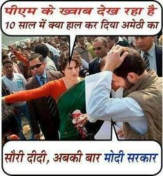 Rahul Gandhi Funny Picture