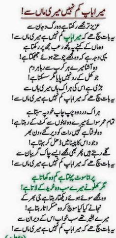 1254 best my collection images on Nice Poetry, Beautiful Poetry, Beautiful Words, Urdu Quotes, Poetry Quotes, Quotations, Life Quotes, Mom And Dad Quotes, Daughter Quotes