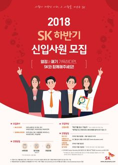 SK그룹사(SK브로드밴드, SK머티리얼즈) 채용설명회 및 상담회 ... Graphic Design Layouts, Graphic Design Inspiration, Layout Design, Event Poster Design, Volleyball Pictures, Poster Ads, Keynote, Packaging Design, Infographic