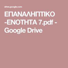 ΕΠΑΝΑΛΗΠΤΙΚΟ -ΕΝΟΤΗΤΑ 7.pdf - Google Drive Google Drive