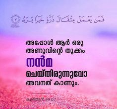 13 Best MALAYALAM ISLAMIC QUOTES images in 2017 | Knowledge