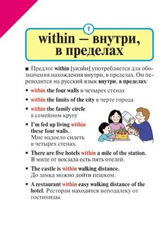 English Prepositions, English Vocabulary, English Grammar, English Language, Russian Language Learning, Learn English Words, Teaching, Education, School