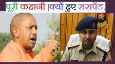 IPS  Officer Suspended !! Himanshu Kumar !! Aditynath Yogi !! CM