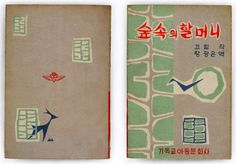 Children's Korean book Cover, 1962, The Old Lady in the Forest (Brothers Grimm)
