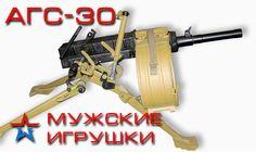 """Новая статья: """"Гранатомет АГС-30"""" http://journalman.ru/оружие/106-гранатомет-агс-30"""