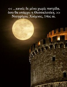 The White Tower and full moon. Romantic and beautiful Thessaloniki, Greece Macedonia Greece, Shoot The Moon, Good Night Moon, Beautiful Moon, Beautiful Space, Albania, Blue Moon, Stars And Moon, Night Skies
