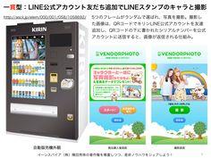 LINEビジネスコネクトで連動するKIRIN自販機に注目の理由 http://yokotashurin.com/etc/line-kirin.html
