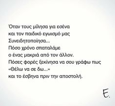 Greek, Boyfriend, How Are You Feeling, Math Equations, Feelings, Sayings, Quotes, Quotations, Lyrics