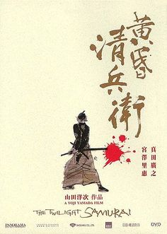 A 19th-century samurai tries to protect a battered wife.