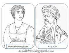Greek Language, Greek History, 25 March, National Holidays, Greece, Crafts For Kids, Projects To Try, Activities, Education