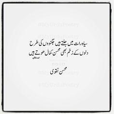 Urdu Poetry Romantic, Love Poetry Urdu, My Poetry, Urdu Quotes, Poetry Quotes, Mohsin Naqvi Poetry, John Elia Poetry, Best Urdu Poetry Images, Sufi Poetry