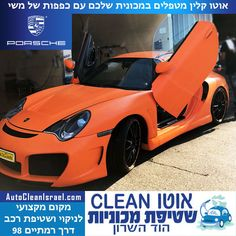 עדכני 77 Best שטיפת מכוניות הוד השרון images in 2019 | Israel KI-41