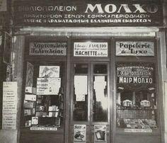 Greece History, Thessaloniki, Past, Retro, Macedonia, Photos, History, Paper Mill, Past Tense