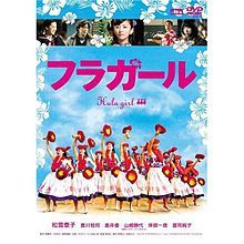 Hula Girls. Japan. Yasuko Matsuyuki, Etsushi Toyokawa, Yu Aoi, Ittoku Kishibe. Directed by Sang-il Lee. 2006