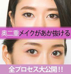奥二重メイクがあか抜けるやり方、全プロセス!!まとめ Beauty Make Up, Hair Beauty, Eye Makeup, Hair Makeup, Shaggy Hair, Japanese Makeup, Brown Eyeshadow, Makeup Inspo, Makeup Ideas