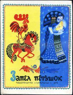 Запел петушок. (Русские народные песенки, потешки, сказки) Иллюстратор А. Елисеев, 1978