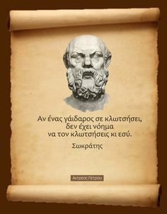 Σωκράτης Wise Man Quotes, Quotes By Famous People, Wisdom Quotes, Words Quotes, Wise Words, Best Quotes, Life Quotes, Sayings, Stealing Quotes