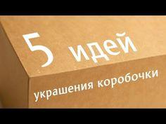 (2) Декорируем коробочку: пять способов украсить обычную коробочку - YouTube