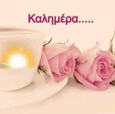 Greek Quotes, Good Morning Quotes, Mom And Dad, Letters, Mornings, Beautiful Pictures, Happy, Photography, Decor