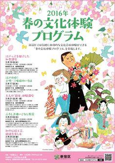 2016春の文化体験プログラム チラシ・ポスター制作